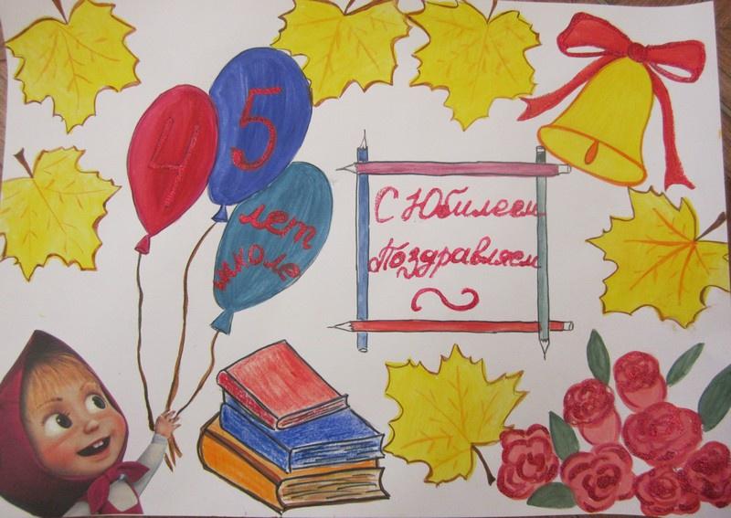 Рисунки к юбилею школы своими руками